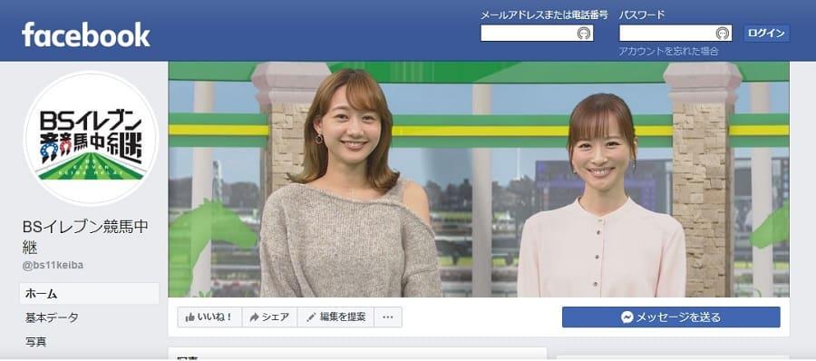 BS11競馬中継facebook