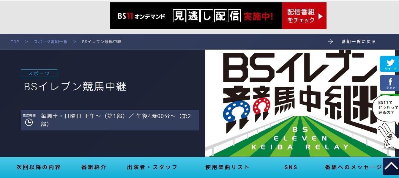 おすすめ競馬番組5位BS11競馬中継