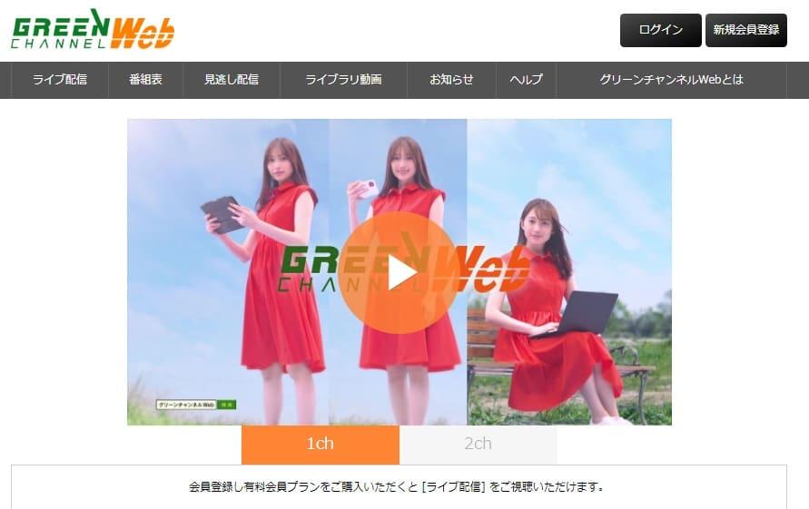 グリーンチャンネルWeb_Top