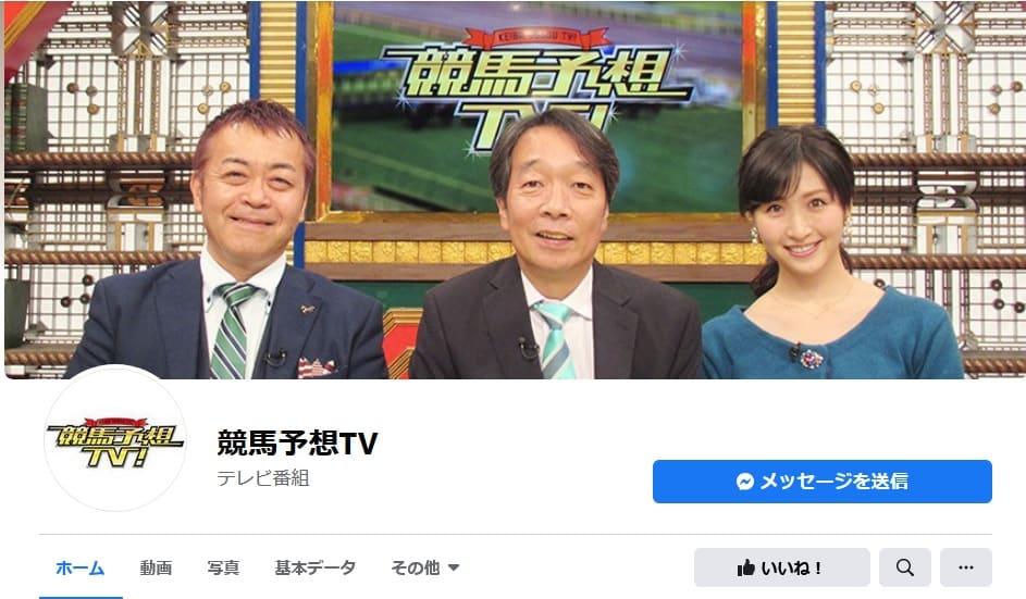 競馬予想TV!FaceBook