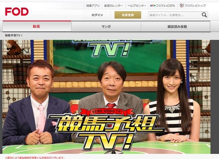 競馬予想TV!FOD