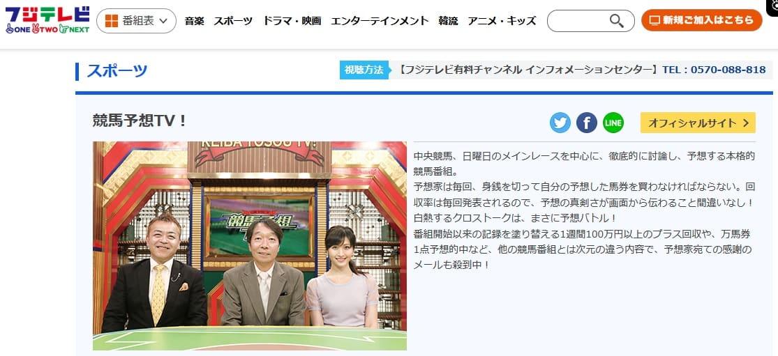 おすすめ競馬番組1位競馬予想TV!