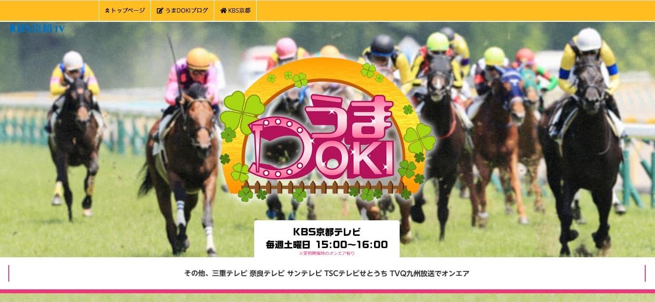 おすすめ競馬番組8位うまDOKI